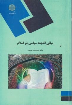 مباني-انديشه-سياسي-در-اسلام