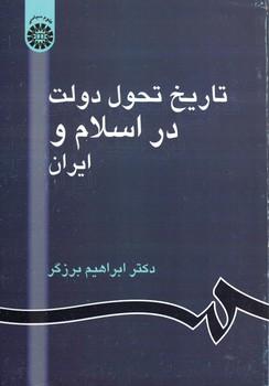 تاريخ-تحول-دولت-در-اسلام-و-ايران-(كد-861)