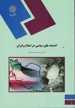 انديشه-هاي-سياسي-در-اسلام-و-ايران