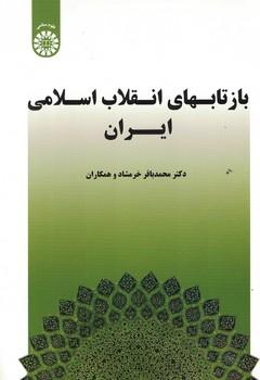 بازتاب-هاي-انقلاب-اسلامي-ايران-(كد-1533)