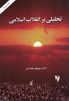 تحليلي-بر-انقلاب-اسلامي-