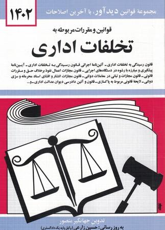 قوانين-و-مقررات-مربوط-به-تخلفات-اداري-