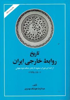 تاريخ-روابط-خارجي-ايران-(از-ابتداي-دوران-صفويه-تا-پايان-جنگ-دوم-جهاني)