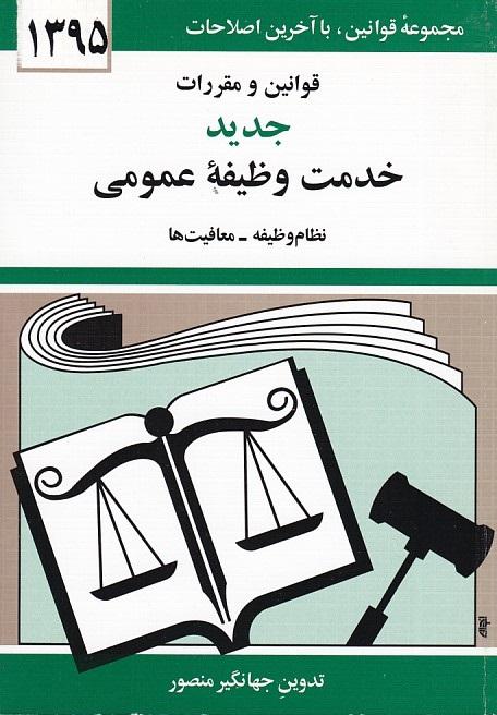قوانين-و-مقررات-جديد-خدمت-وظيفه-عمومي-1395