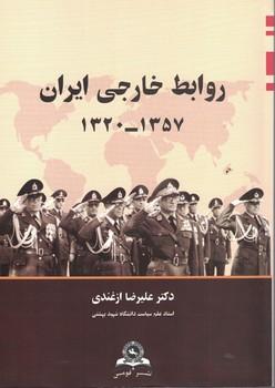 روابط-خارجي-ايران-(1357-1320)