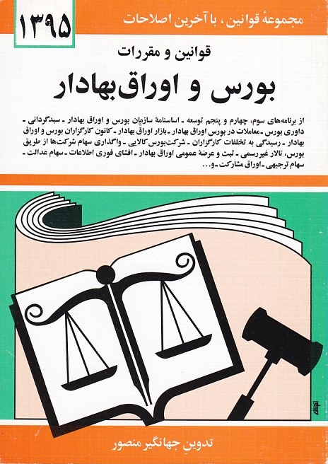 قوانين-و-مقررات-بورس-و-اوراق-بهادر-1395