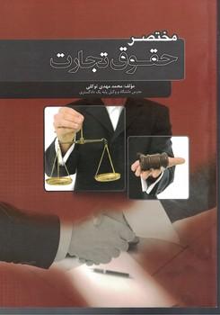 مختصر-حقوق-تجارت