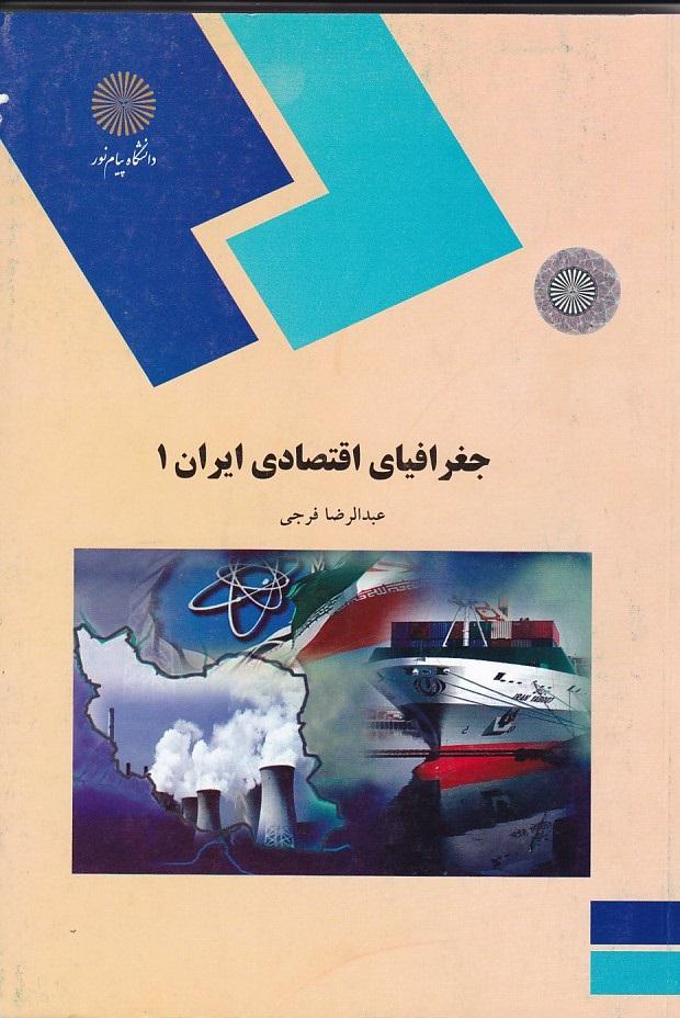 جغرافياي-اقتصادي-ايران-1