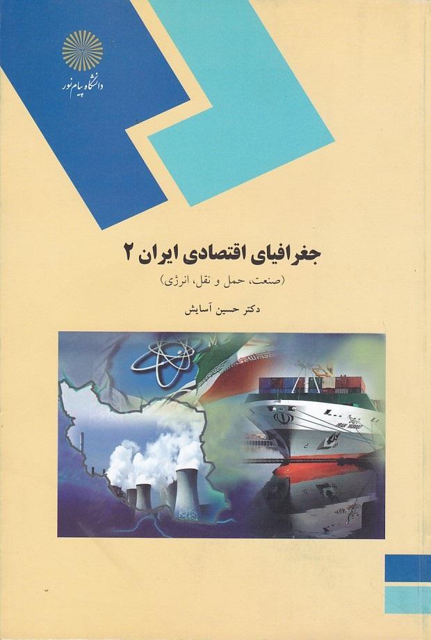 جغرافياي-اقتصادي-ايران-2-(صنعت-،-حمل-و-نقل-،-انرژي-)