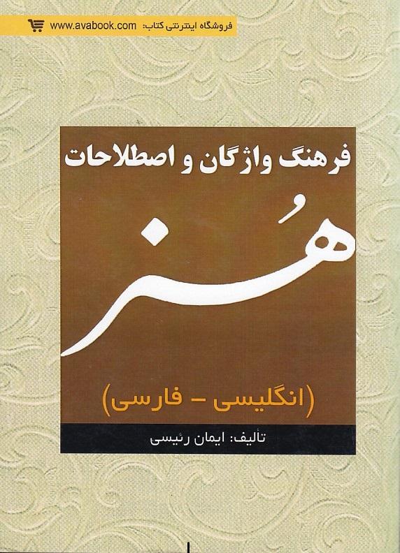 فرهنگ-واژگان-و-اصطلاحات-هنر--انگليسي--فارسي