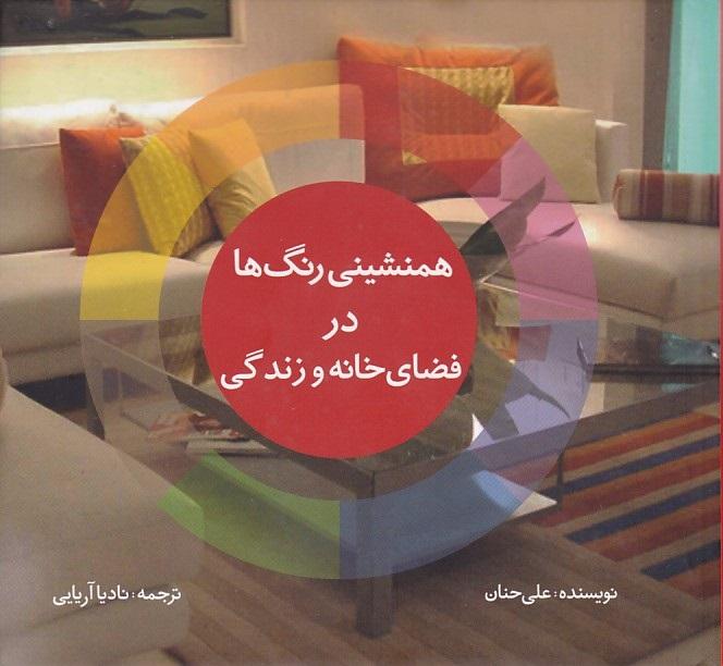 همنشيني-رنگ-ها-در-فضاي-خانه-و-زندگي-
