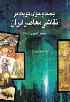جستجوي-هويت-در-نقاشي-معاصر-ايران-