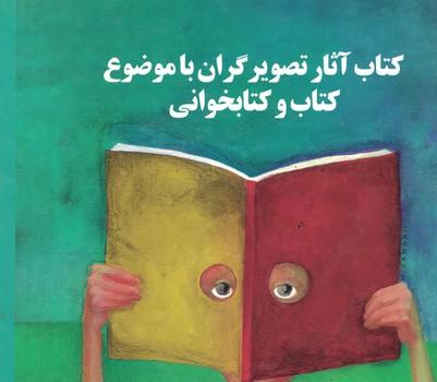 كتاب-آثار-تصوير-گران-با-موضوع-كتاب-و-كتابخواني-