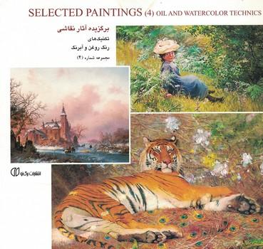 برگزيده-آثار-نقاشي--(-تكنيك-هاي-رنگ-روغن-و-آبرنگ-)-مجموعه-شماره-4