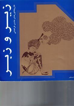 زير-و-زبر--(-كاريكاتور-هاي-هادي-فراهاني-)-