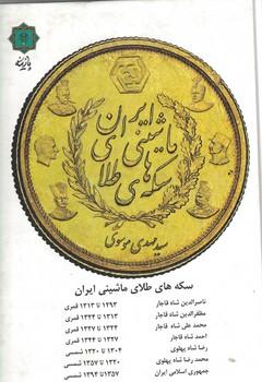 سكه-هاي-طلاي-ماشين-ايران