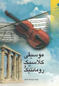 موسيقي-كلاسيك-و-رومانتيك