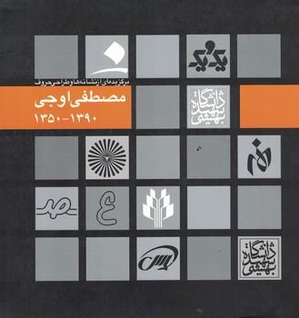 برگزيده-اي-از-نشانه-ها-و-طراحي-حروف-مصطفي-اوجي-(1390-1350)
