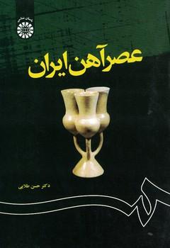 عصر-آهن-ايران-(كد-1204)