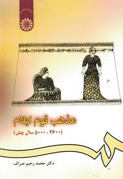 مذهب-قوم-ايلام-(2600-5000-سال-پيش)-(كد-966)