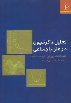 تحليل-رگريسون-در-علوم-اجتماعي