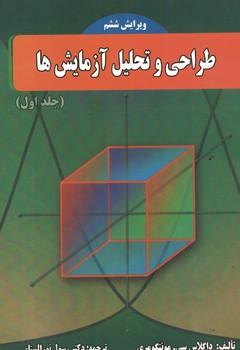 طراحي-و-تحليل-آزمايش-ها(جلد-اول)