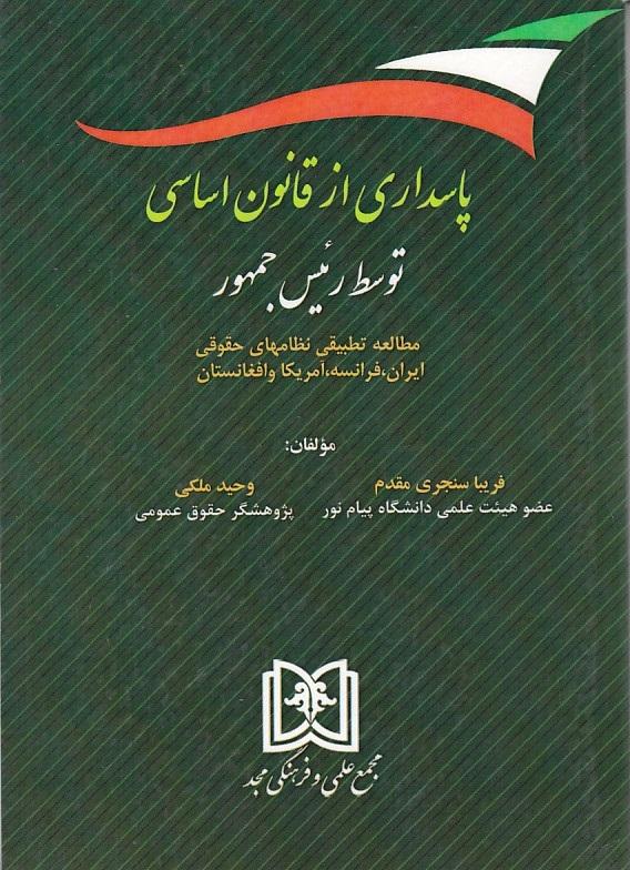 پاسداري-از-قانون-اساسي-توسط-رئيس-جمهور