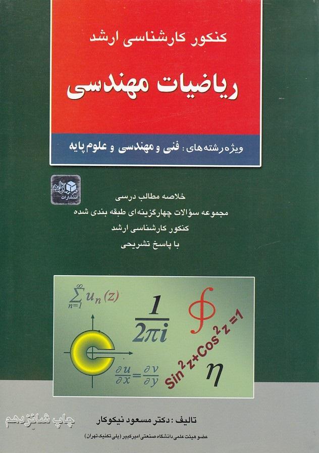 كنكور-ارشد-رياضيات-مهندسي-(جلد-اول)