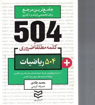 504-رياضيات-(504-كلمه-مطلقا-ضروري)