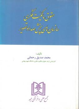 حقوق-مالكيت-فكري-سازمان-هاي-پخش-صدا-و-تصوير