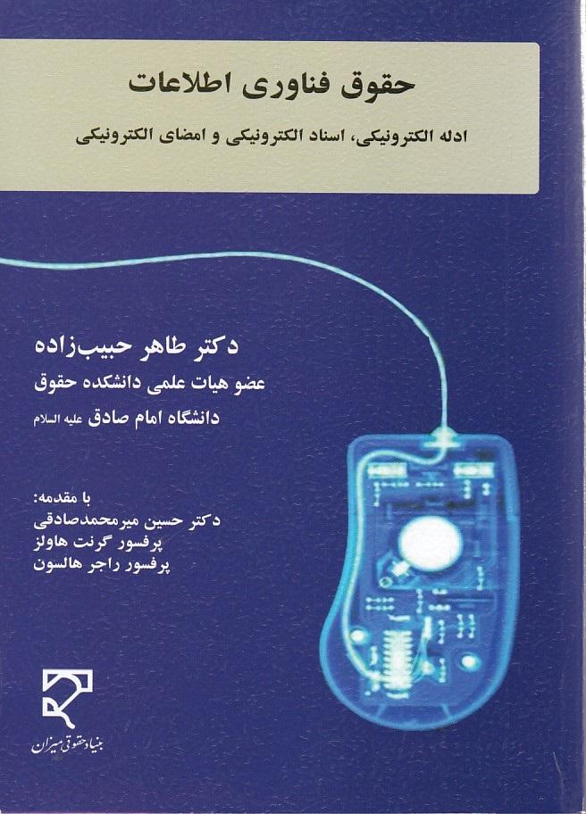 حقوق-فناوري-اطلاعات