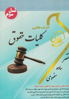 كتاب-طلايي-كليات-حقوق-(نسل-سوم)