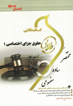 كتاب-طلايي-حقوق-جزاي-اختصاصي-1