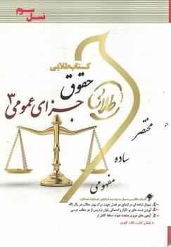 كتاب-طلايي-حقوق-جزاي-عمومي-3