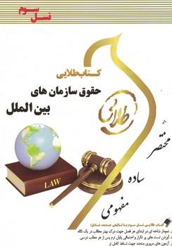 كتاب-طلايي-حقوق-سازمان-هاي-بين-الملل(نسل-سوم)