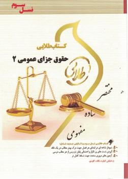 كتاب-طلايي-حقوق-جزاي-عمومي-2
