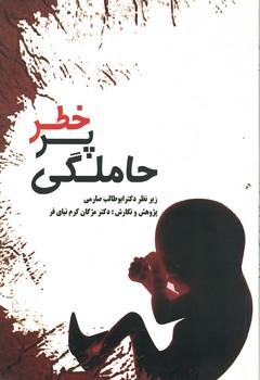 حاملگي-پرخطر
