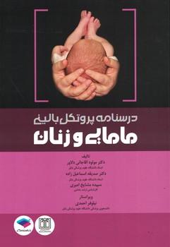 درسنامه-پروتكل-باليني-مامايي-و-زنان