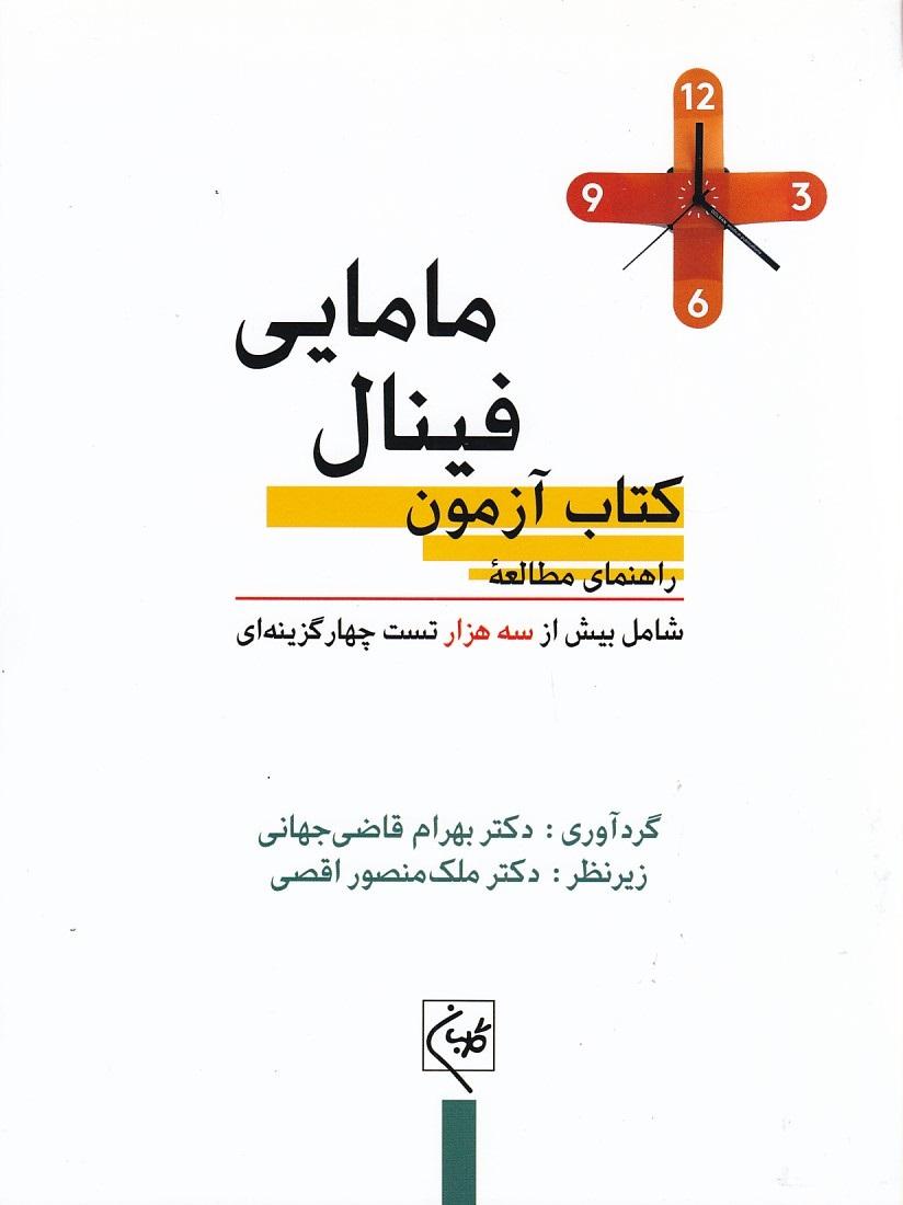 كتاب-آزمون-فينال-مامايي-