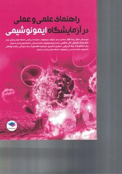 راهنماي-علمي-و-عملي-در-آزمايشگاه-ايمونوشيمي-