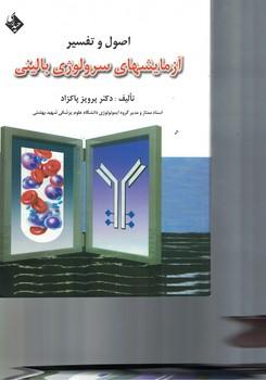 اصول-و-تفسير-آزمايشهاي-سرولوژي-باليني-