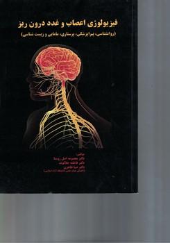 فيزيولوژي-اعصاب-و-غدد-درون-ريز-