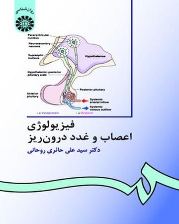 فيزيولوژي-اعصاب-و-غدد-درون-ريز-(كد-336)