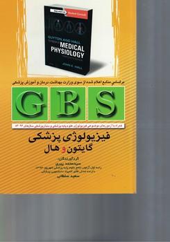 gbs-فيزيولوژي-پزشكي-گايتون-و-هال-