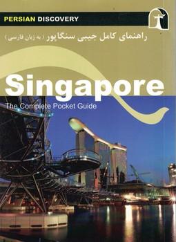 راهنماي-كامل-جيبي-سنگاپور-singapore