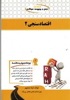 درس-و-مجموعه-سوالات-اقتصادسنجي-2