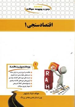 كتاب-تحليلي-اقتصادسنجي-1