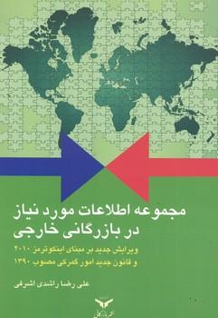 مجموعه-اطلاعات-مورد-نياز-در-بازرگاني-خارجي-
