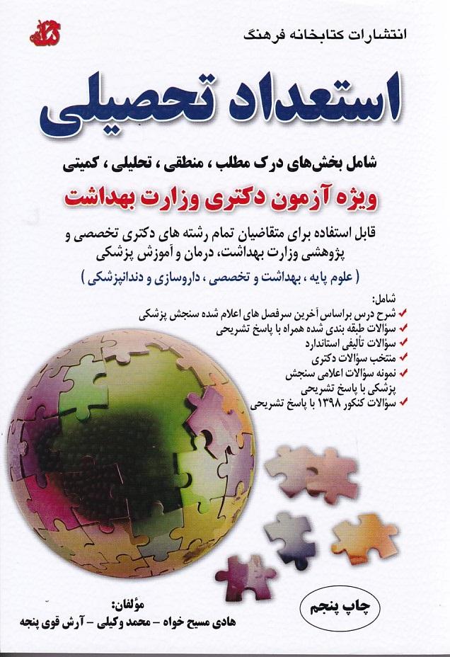 استعداد-تحصيلي-ويژه-آزمون-دكتري-وزارت-بهداشت-