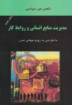 مديريت-منابع-انساني-و-روابط-كار-با-نگرشي-به-روندجهاني-شدن
